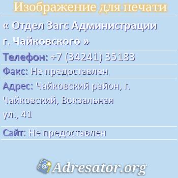 Отдел Загс Администрации г. Чайковского по адресу: Чайковский район, г. Чайковский, Вокзальная ул., 41