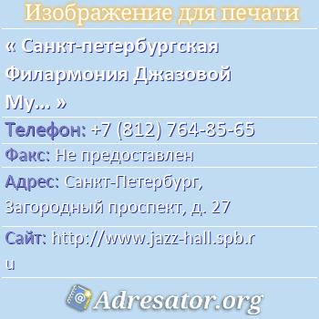 Санкт-петербургская Филармония Джазовой Музыки по адресу: Санкт-Петербург, Загородный проспект, д. 27