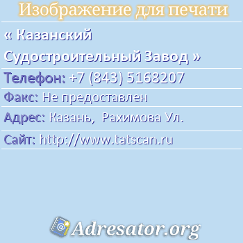 Казанский Судостроительный Завод по адресу: Казань,  Рахимова Ул.
