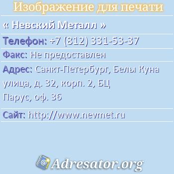 Невский Металл по адресу: Санкт-Петербург, Белы Куна улица, д. 32, корп. 2, БЦ Парус, оф. 36