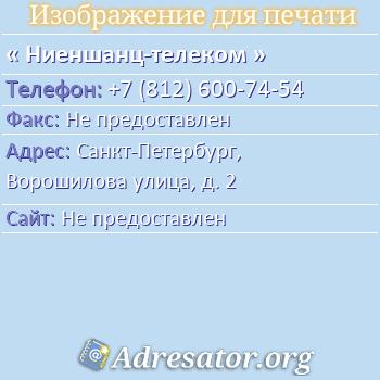 Ниеншанц-телеком по адресу: Санкт-Петербург, Ворошилова улица, д. 2