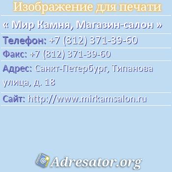 Мир Камня, Магазин-салон по адресу: Санкт-Петербург, Типанова улица, д. 18