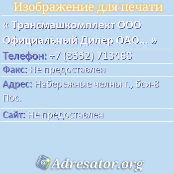 Шадринский автоагрегатный завод  АО quotШААЗquot