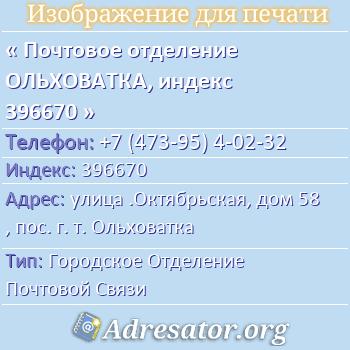 Почтовое отделение ОЛЬХОВАТКА, индекс 396670 по адресу: улица.Октябрьская,дом58,пос. г. т. Ольховатка