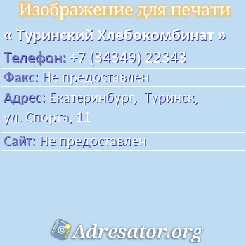 Туринский Хлебокомбинат по адресу: Екатеринбург,  Туринск, ул. Спорта, 11