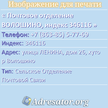 Почтовое отделение ВОЛОШИНО, индекс 346116 по адресу: улицаЛЕНИНА,дом26,хутор Волошино