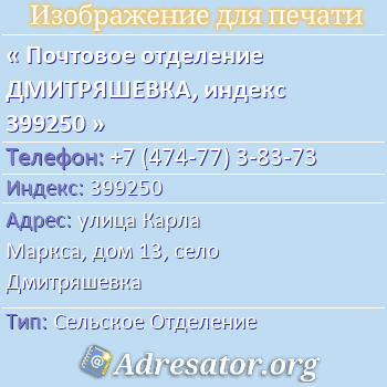 Почтовое отделение ДМИТРЯШЕВКА, индекс 399250 по адресу: улицаКарла Маркса,дом13,село Дмитряшевка