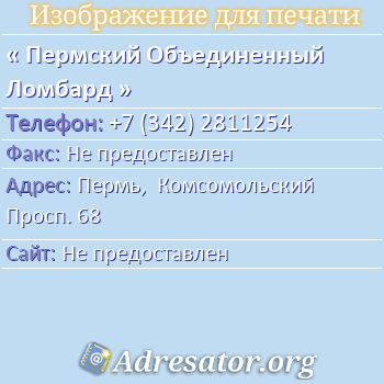Пермский Объединенный Ломбард по адресу: Пермь,  Комсомольский Просп. 68