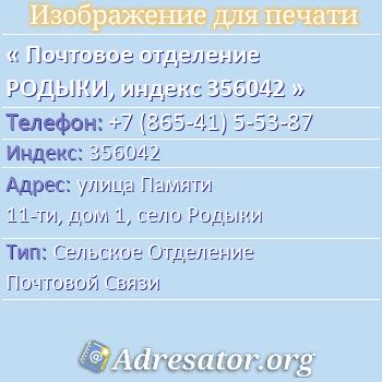 Почтовое отделение РОДЫКИ, индекс 356042 по адресу: улицаПамяти 11-ти,дом1,село Родыки
