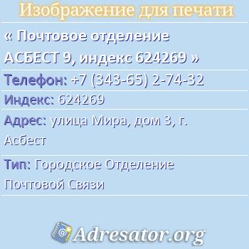 Почтовое отделение АСБЕСТ 9, индекс 624269 по адресу: улицаМира,дом3,г. Асбест