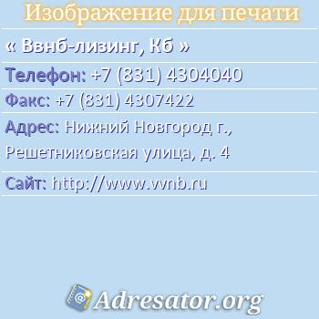 Ввнб-лизинг, Кб по адресу: Нижний Новгород г., Решетниковская улица, д. 4