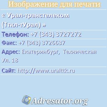 Урал-транстелеком (Тткл-тУрал) по адресу: Екатеринбург,  Техническая Ул. 18