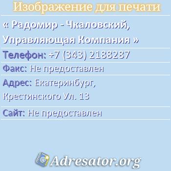 Радомир - Чкаловский, Управляющая Компания по адресу: Екатеринбург,  Крестинского Ул. 13
