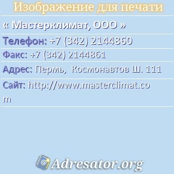Мастерклимат, ООО по адресу: Пермь,  Космонавтов Ш. 111