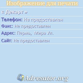 Декарт по адресу: Пермь,  Мира Ул.