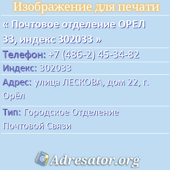Почтовое отделение ОРЕЛ 33, индекс 302033 по адресу: улицаЛЕСКОВА,дом22,г. Орёл