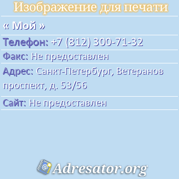 Мой по адресу: Санкт-Петербург, Ветеранов проспект, д. 53/56