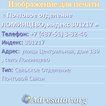 Почтовое отделение ЛОМИНЦЕВО, индекс 301217 по адресу: улицаЦентральная,дом139,село Ломинцево