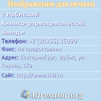 Ирбитский Химико-фармацевтический Завод по адресу: Екатеринбург,  Ирбит, ул. Кирова, 172