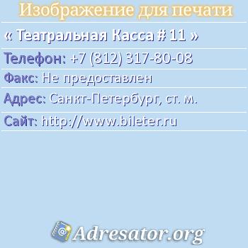 Театральная Касса # 11 по адресу: Санкт-Петербург, ст. м.
