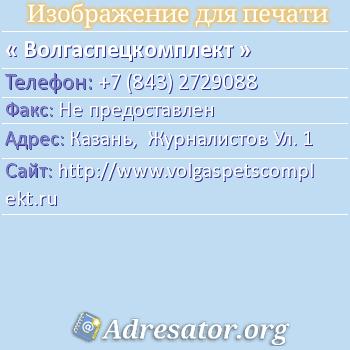 Волгаспецкомплект по адресу: Казань,  Журналистов Ул. 1