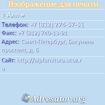 Алп по адресу: Санкт-Петербург, Бакунина проспект, д. 6
