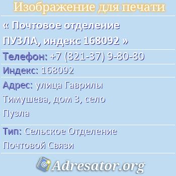 Почтовое отделение ПУЗЛА, индекс 168092 по адресу: улицаГаврилы Тимушева,дом3,село Пузла