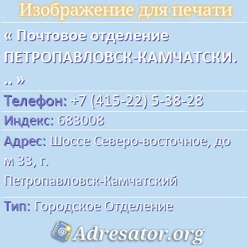 Почтовое отделение ПЕТРОПАВЛОВСК-КАМЧАТСКИЙ 8, индекс 683008 по адресу: ШоссеСеверо-восточное,дом33,г. Петропавловск-Камчатский