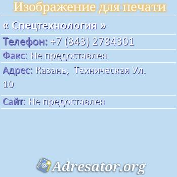 Спецтехнология по адресу: Казань,  Техническая Ул. 10