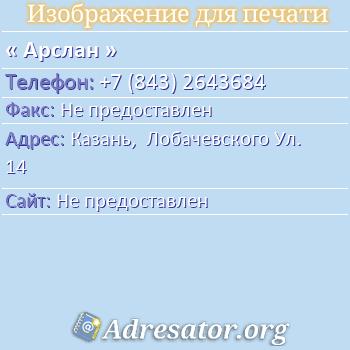 Арслан по адресу: Казань,  Лобачевского Ул. 14