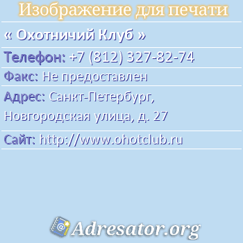 Охотничий Клуб по адресу: Санкт-Петербург, Новгородская улица, д. 27