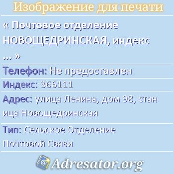 Почтовое отделение НОВОЩЕДРИНСКАЯ, индекс 366111 по адресу: улицаЛенина,дом98,станица Новощедринская