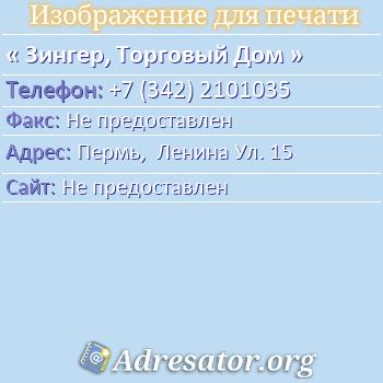 Зингер, Торговый Дом по адресу: Пермь,  Ленина Ул. 15