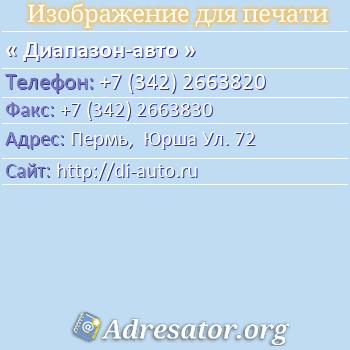 Диапазон-авто по адресу: Пермь,  Юрша Ул. 72