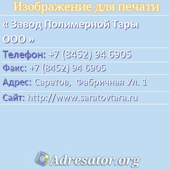 Завод Полимерной Тары ООО по адресу: Саратов,  Фабричная Ул. 1