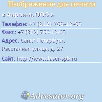 Акрон-л, ООО по адресу: Санкт-Петербург, Расстанная улица, д. 27