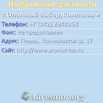 Отличный Выбор, Компания по адресу: Пермь,  Космонавтов Ш. 17