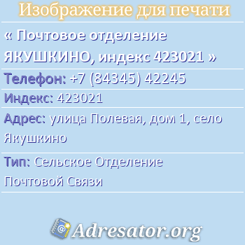 Почтовое отделение ЯКУШКИНО, индекс 423021 по адресу: улицаПолевая,дом1,село Якушкино