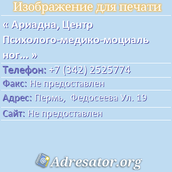 Ариадна, Центр Психолого-медико-моциального Сопровождения по адресу: Пермь,  Федосеева Ул. 19