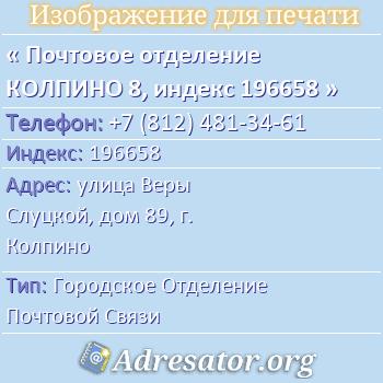 Почтовое отделение КОЛПИНО 8, индекс 196658 по адресу: улицаВеры Слуцкой,дом89,г. Колпино