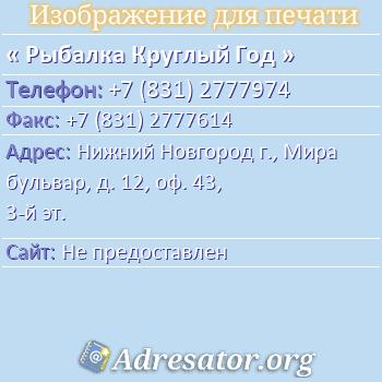 Рыбалка Круглый Год по адресу: Нижний Новгород г., Мира бульвар, д. 12, оф. 43, 3-й эт.
