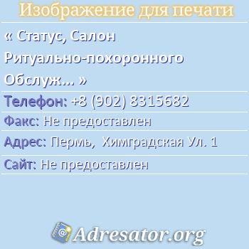 Статус, Салон Ритуально-похоронного Обслуживания по адресу: Пермь,  Химградская Ул. 1