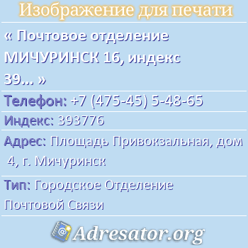 Почтовое отделение МИЧУРИНСК 16, индекс 393776 по адресу: ПлощадьПривокзальная,дом4,г. Мичуринск