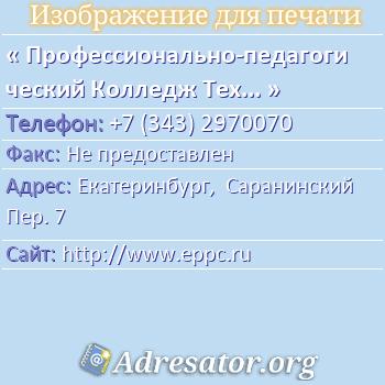 Профессионально-педагогический Колледж Технологии Красоты по адресу: Екатеринбург,  Саранинский Пер. 7