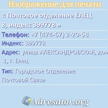 Почтовое отделение ЕЛЕЦ 8, индекс 399778 по адресу: улицаАЛЕКСАНДРОВСКАЯ,дом1,г. Елец