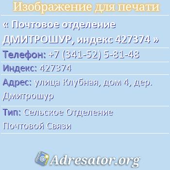 Почтовое отделение ДМИТРОШУР, индекс 427374 по адресу: улицаКлубная,дом4,дер. Дмитрошур