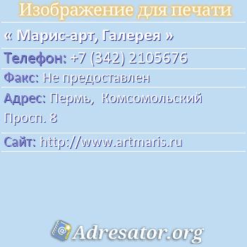 Марис-арт, Галерея по адресу: Пермь,  Комсомольский Просп. 8