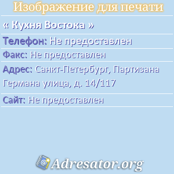 Кухня Востока по адресу: Санкт-Петербург, Партизана Германа улица, д. 14/117
