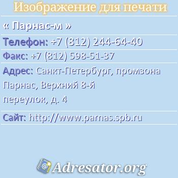 Парнас-м по адресу: Санкт-Петербург, промзона Парнас, Верхний 8-й переулок, д. 4