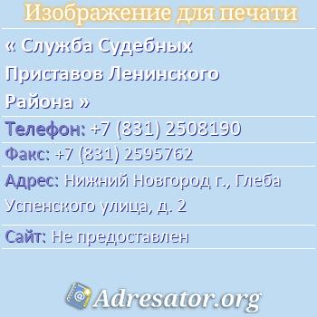 номер телефона судебных приставов города